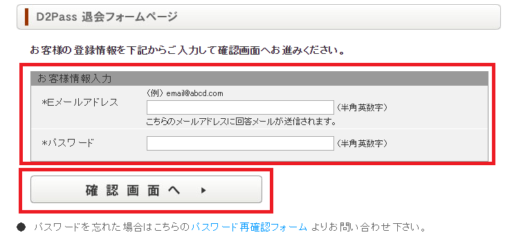 DXLIVE退会方法4