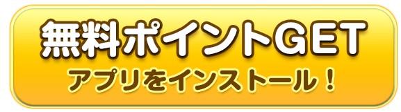 TSUBAKI(ツバキ)無料ポイント