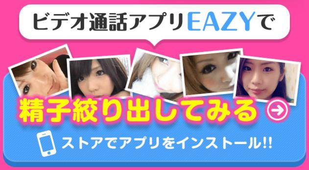 エロチャットeazy(イージー)