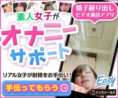 eazy(イージー)