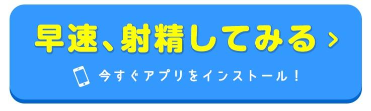 オナニーアプリ