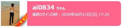 DXLIVE あいちゃん(ai0834)