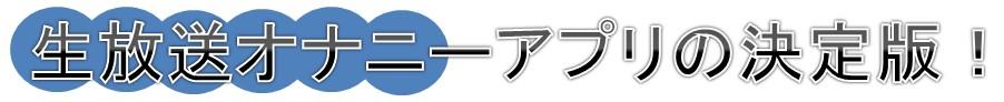 生放送オナニーアプリのvi-vo(ビーボ)