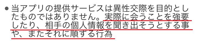 オナニー配信アプリFATEY(フェイティ)サクラ
