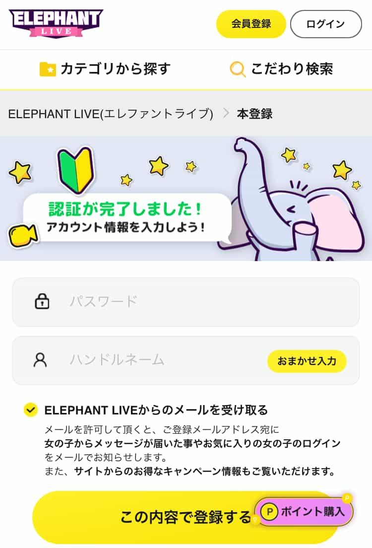 エレファントライブ入会方法