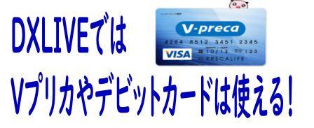 DXLIVE Vプリカやデビットカード